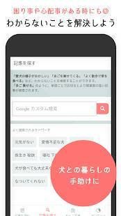 Androidアプリ「犬のニュースや飼い方の情報をまとめ読み -わんちゃんホンポ-」のスクリーンショット 4枚目