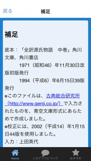 Androidアプリ「青空文庫 源氏物語 御法 紫式部  與謝野晶子訳 」のスクリーンショット 3枚目
