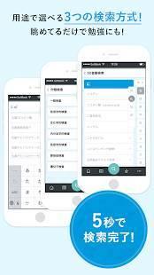 Androidアプリ「ヤクチエ検査値」のスクリーンショット 4枚目