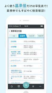 Androidアプリ「ヤクチエ検査値」のスクリーンショット 3枚目