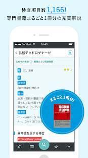 Androidアプリ「ヤクチエ検査値」のスクリーンショット 2枚目