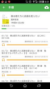 Androidアプリ「FeBe - オーディオブックアプリ」のスクリーンショット 4枚目