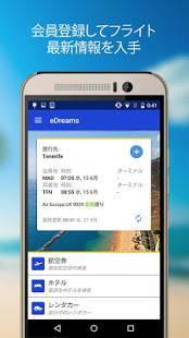 Androidアプリ「eDreams - 航空券・ホテル・ レンタカー」のスクリーンショット 2枚目