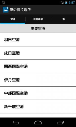 Androidアプリ「車の借り場所 -レンタカー店舗検索-」のスクリーンショット 1枚目