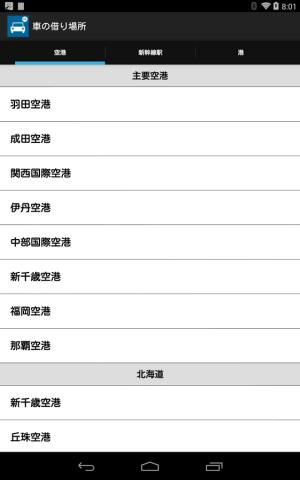 Androidアプリ「車の借り場所 -レンタカー店舗検索-」のスクリーンショット 4枚目