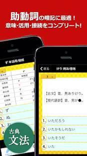 Androidアプリ「無料!古文・漢文(古文単語、古典文法、漢文)」のスクリーンショット 2枚目