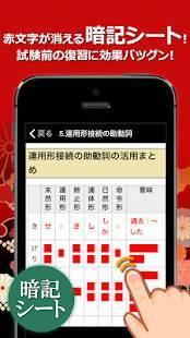 Androidアプリ「無料!古文・漢文(古文単語、古典文法、漢文)」のスクリーンショット 5枚目