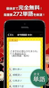 Androidアプリ「無料!古文・漢文(古文単語、古典文法、漢文)」のスクリーンショット 1枚目