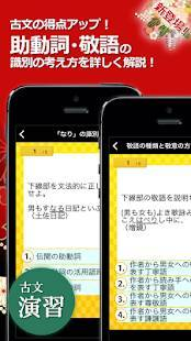 Androidアプリ「無料!古文・漢文(古文単語、古典文法、漢文)」のスクリーンショット 3枚目