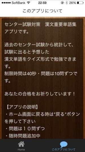 Androidアプリ「センター試験 漢文重要単語集」のスクリーンショット 2枚目