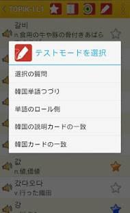 Androidアプリ「韓国語学ぶ TOPIK」のスクリーンショット 4枚目