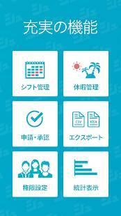Androidアプリ「勤怠管理システム シュキーン」のスクリーンショット 5枚目
