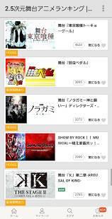 Androidアプリ「dアニメストア-初回31日間無料のアニメ配信サービス」のスクリーンショット 4枚目