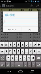 Androidアプリ「艦これくと」のスクリーンショット 2枚目