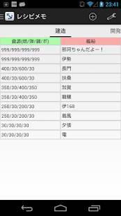 Androidアプリ「艦これくと」のスクリーンショット 5枚目