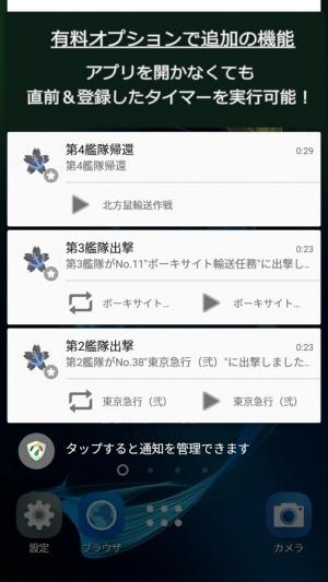 Androidアプリ「艦これ 鎮守府タイマー」のスクリーンショット 2枚目