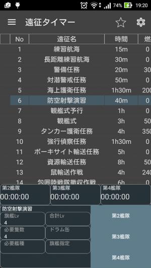 Androidアプリ「艦これ 鎮守府タイマー」のスクリーンショット 1枚目