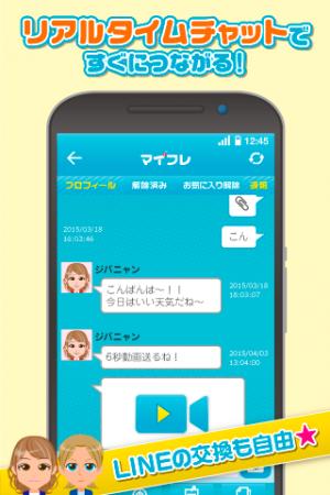 Androidアプリ「登録無料のマイフレ 友達探し、恋人探し、婚活アプリ」のスクリーンショット 5枚目