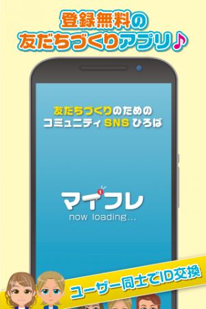 Androidアプリ「登録無料のマイフレ 友達探し、恋人探し、婚活アプリ」のスクリーンショット 1枚目