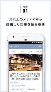 Androidアプリ「Plat(ぷらっと) 旅行,観光,グルメ,お出かけ,イベント記事のメディアアプリ」のスクリーンショット 2枚目