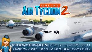 Androidアプリ「エアタイクーンオンライン2」のスクリーンショット 1枚目