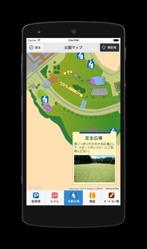 Androidアプリ「曽根丘陵公園アプリ~山梨県の県営公園~」のスクリーンショット 1枚目