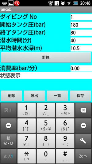 Androidアプリ「ダイビング_エアー消費計算」のスクリーンショット 2枚目