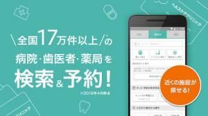 Androidアプリ「EPARKデジタル診察券-病院・歯医者・薬局の受付や検索、予約や治療履歴の管理」のスクリーンショット 1枚目