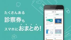 Androidアプリ「EPARKデジタル診察券-病院・歯医者・薬局の受付や検索、予約や治療履歴の管理」のスクリーンショット 3枚目