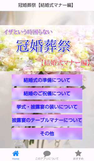 Androidアプリ「冠婚葬祭【結婚式マナー編】」のスクリーンショット 1枚目
