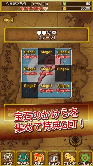 Androidアプリ「ジュエルストーリー ~怪盗ジェムの大冒険~」のスクリーンショット 5枚目