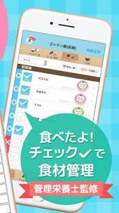 Androidアプリ「ステップ離乳食-子育てを応援する赤ちゃんのアレルギー記録-」のスクリーンショット 2枚目