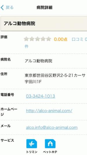 Androidアプリ「動物病院検索・口コミ │ わんちゃんホンポ」のスクリーンショット 3枚目