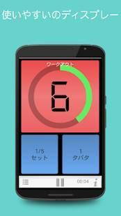 Androidアプリ「Tabata Timer - タバタタイマー 無料」のスクリーンショット 3枚目