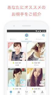 Androidアプリ「マッチングアプリはOmiai 出会い・婚活・恋活マッチング-出会い婚活・マッチング無料の出会い」のスクリーンショット 2枚目