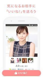 Androidアプリ「マッチングアプリはOmiai 出会い・婚活・恋活マッチング-出会い婚活・マッチング無料の出会い」のスクリーンショット 3枚目