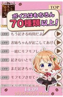Androidアプリ「ごちうさアラーム ~ココア編~」のスクリーンショット 3枚目