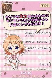 Androidアプリ「ごちうさアラーム ~ココア編~」のスクリーンショット 4枚目