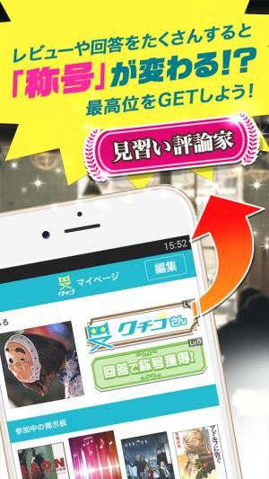 Androidアプリ「クチコ|映画・ゲーム・音楽・コミック・漫画の口コミレビュー!」のスクリーンショット 5枚目