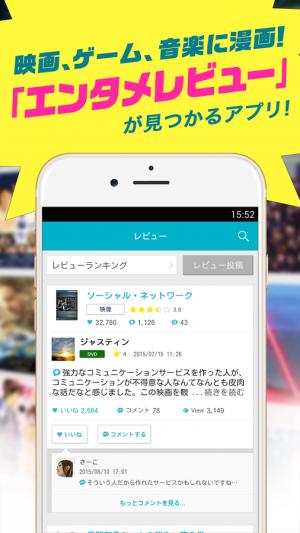 Androidアプリ「クチコ|映画・ゲーム・音楽・コミック・漫画の口コミレビュー!」のスクリーンショット 2枚目