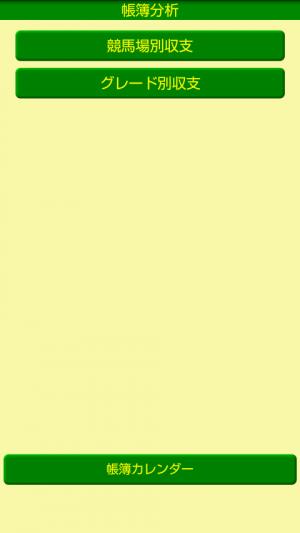 Androidアプリ「けいば帳簿」のスクリーンショット 4枚目