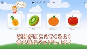 Androidアプリ「こども英語リスニングゲーム What's this? 体験版」のスクリーンショット 2枚目