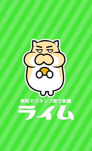 Androidアプリ「無料でスタンプがもらえるスタンプ交換アプリ『ライム』」のスクリーンショット 1枚目