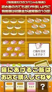 Androidアプリ「ねこカフェ★特別版★~猫を育てる楽しい育成ゲーム~」のスクリーンショット 3枚目