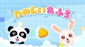 Androidアプリ「たのしいおふろ - BabyBus 子ども・幼児教育アプリ」のスクリーンショット 5枚目