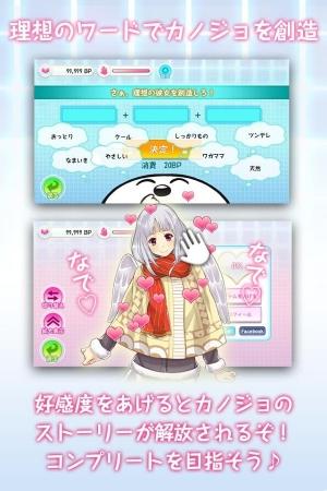 Androidアプリ「創造カノジョ~10人の理想の彼女たち~恋愛*放置*育成ゲーム」のスクリーンショット 3枚目