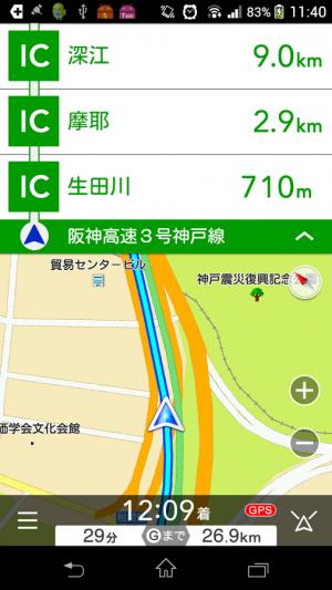 Androidアプリ「G:O Hybrid Navi - カーナビ×ミュージック」のスクリーンショット 5枚目