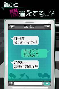 Androidアプリ「僕の彼女は浮気なんかしない」のスクリーンショット 3枚目