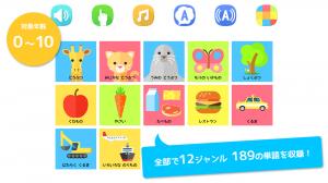 Androidアプリ「えいご にほんご うごくえずかん1」のスクリーンショット 1枚目