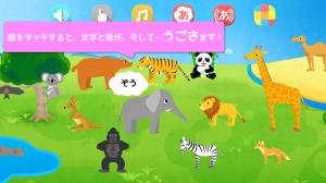 Androidアプリ「えいご にほんご うごくえずかん1」のスクリーンショット 2枚目